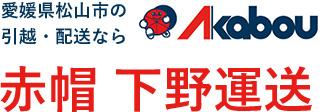 愛媛県松山市の引越・配送なら赤帽 下野運送